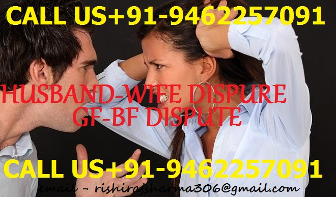 HUSBAND WIFE DISPUTE SOLVE FOR CALL in gurgaon +91-9462257091