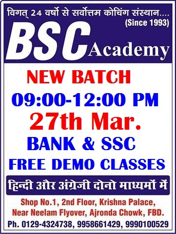 Image for NO 1 BANK AND SSC COACHING CENTRE IN FARIDABAD BSC ACADEMY FARIDABAD