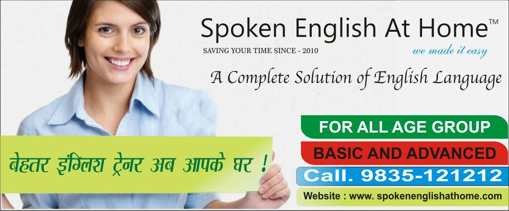 Image for Spoken English At Home™