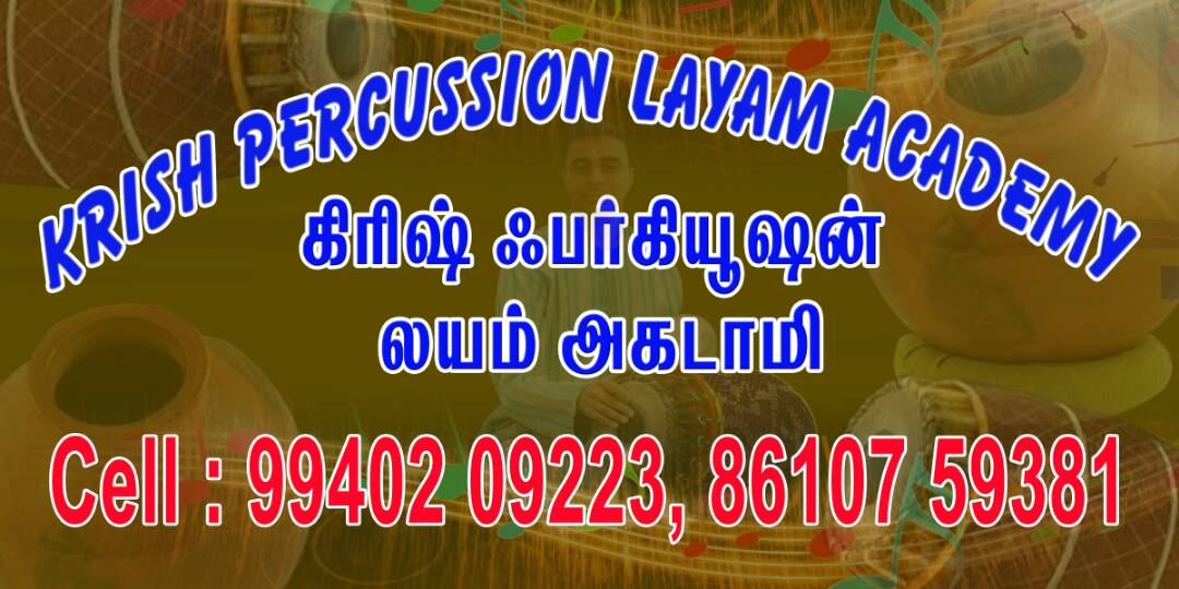 Image for Mirudangam. Krish Percussion Layam Academy