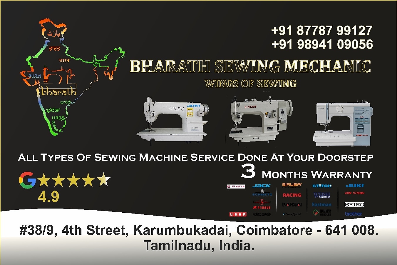 Image for Sewing machine repair and service at doorstep service