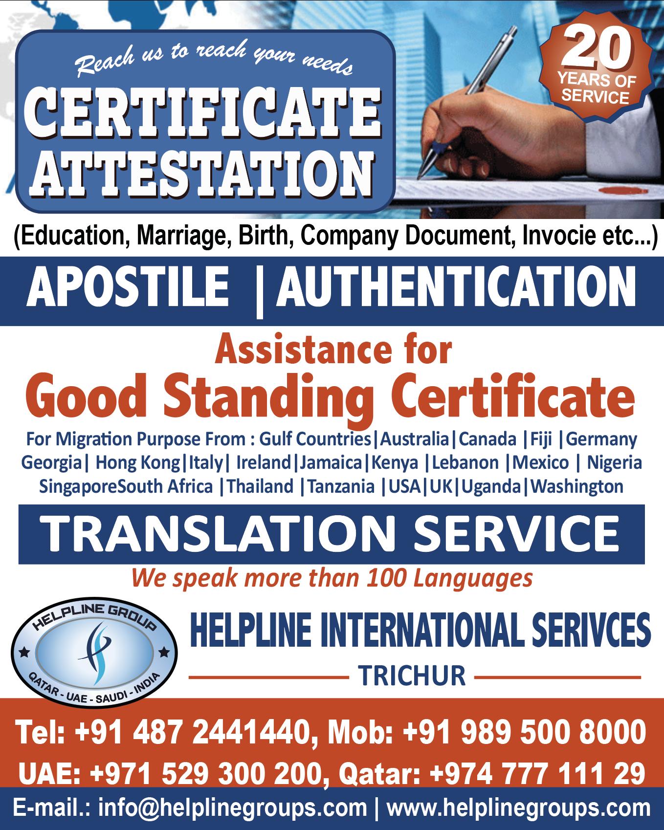 Image for Helpline international services trichur