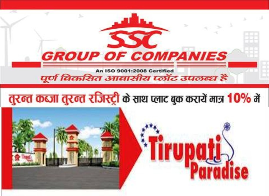 Image for  Tirupati Paradise Kisan Path Lucknow | Buy Plots in Lucknow