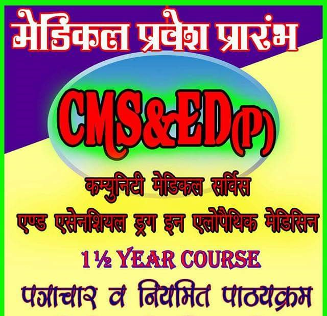 CMS ED Allopathy Course Medical Diploma Course Admission