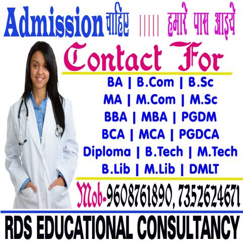 Image for Admission in DIPLOMA, B.TECH, M.TECH, POLYTECHNIC, B.ED BSC BBA BCA