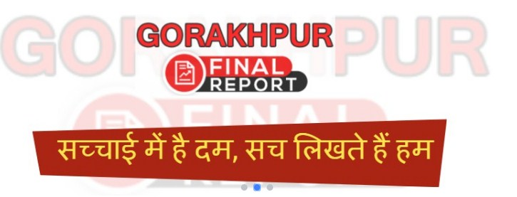 Image for Gorakhpur News - Goarkhpur News in Hindi- Gorakhpur Final Report