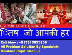 REAL LOVE SPELLS- %%+919915655858 @@BEST ASTROLOGER in !! Ahemdabad!!