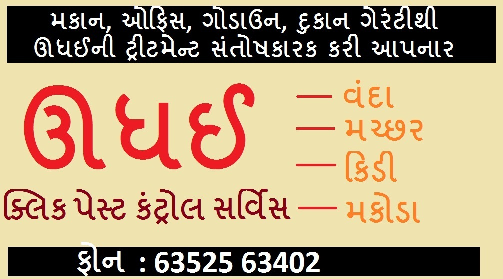 Image for Click Pest Control Service in Ahmedabad